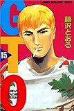 GTO(15) (講談社コミックス)
