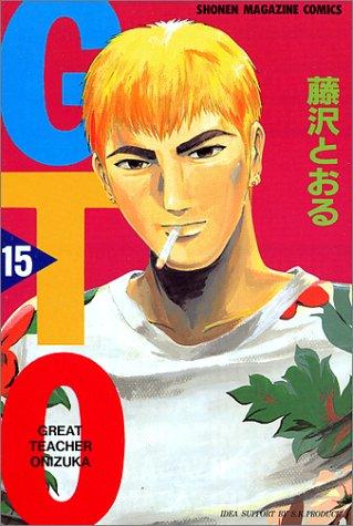 GTO(15) (講談社コミックス)の詳細を見る