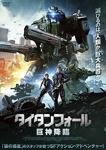 タイタンフォール 巨神降臨 [DVD]