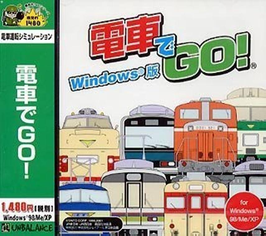 前に無知レトルト爆発的1480 電車でGO! Windows版