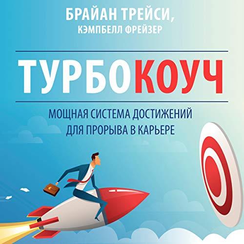 Page de couverture de Турбокоуч [Turbocoach]