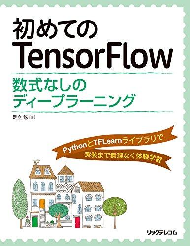 [足立悠]の初めてのTensorFlow──数式なしのディープラーニング