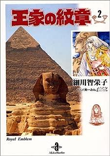 王家の紋章 (2) (秋田文庫)