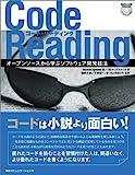 Code Reading―オープンソースから学ぶソフトウェア開発技法(トップスタジオ)