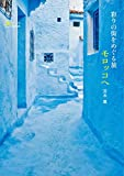 彩りの街をめぐる旅 モロッコへ Morocco Guide Book (旅のヒントBOOK)