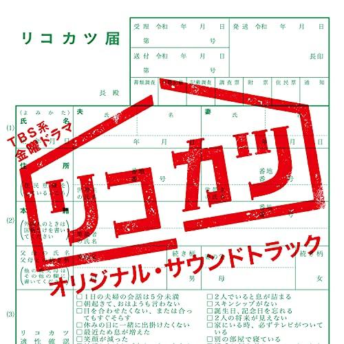 TBS系 金曜ドラマ「リコカツ」オリジナル・サウンドトラック