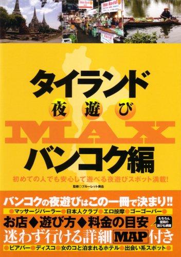 タイランド夜遊びmaxバンコク編―初めての人でも安心して遊べる夜遊びスポット満載! (OAK MOOK 222)