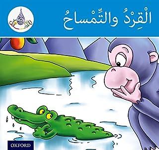 The Arabic Club Readers: Blue Band: The monkey and the crocodile