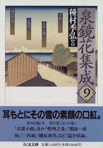 泉鏡花集成〈9〉 (ちくま文庫)