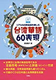 CD付 リアルな日常会話を楽しむ 台湾華語60表現
