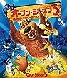 オープン・シーズン3 森の仲間とゆかいなサーカス [Blu-ray]