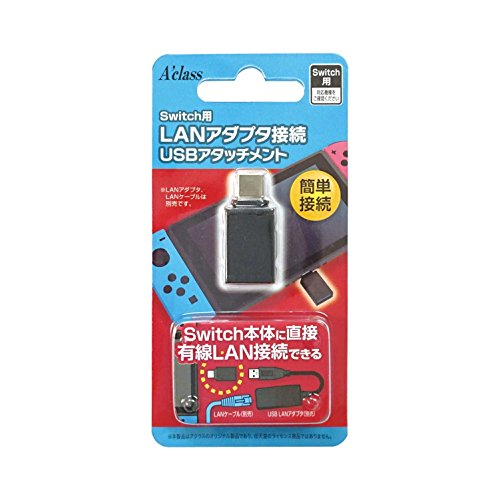 Switch用LANアダプタ接続USBアタッチメント