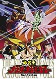 「勇者王ガオガイガー」DVD Vol.1[VTBF-41][DVD]