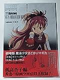 魔法少女まどか☆マギカ KEY ANIMATION NOTE vol.4