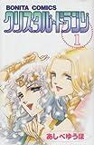 クリスタル☆ドラゴン (1) (ボニータコミックス)
