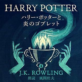 ハリー・ポッターと炎のゴブレット     Harry Potter and the Goblet of Fire              著者:                                                                                                                                 J.K.ローリング,                                                                                        松岡 佑子                               ナレーター:                                                                                                                                 風間 杜夫                      再生時間: 32 時間  3 分     11件のカスタマーレビュー     総合評価 4.4