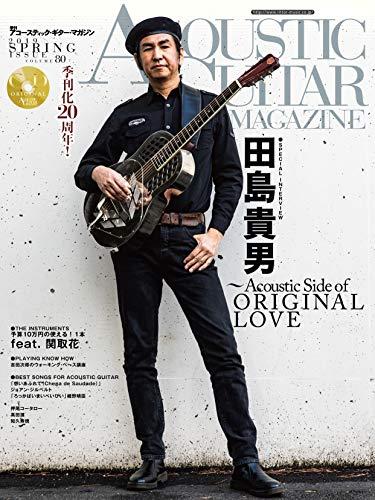 アコースティック・ギター・マガジン (ACOUSTIC GUITAR MAGAZINE) Vol.80 2019年 6月号 (CD付) [雑誌]