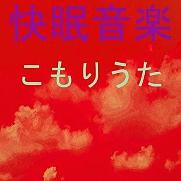 快眠音楽 9