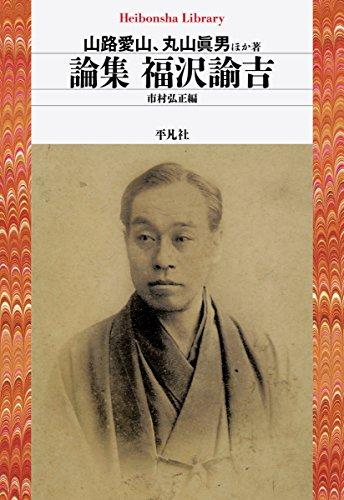 論集 福沢諭吉 (平凡社ライブラリー)の詳細を見る