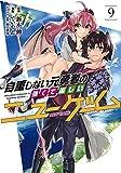 自重しない元勇者の強くて楽しいニューゲーム 9 (ヤングジャンプコミックス)