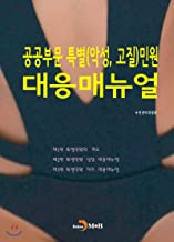 Public sector special (malicious, high quality) complaint manual (Korean Edition)