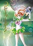 美少女戦士セーラームーン 完全版(4) (なかよしコミックス)