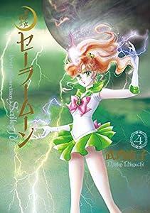 美少女戦士セーラームーン 完全版 4巻 表紙画像