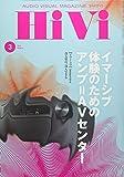 HiVi(ハイヴィ)2019年 3月号