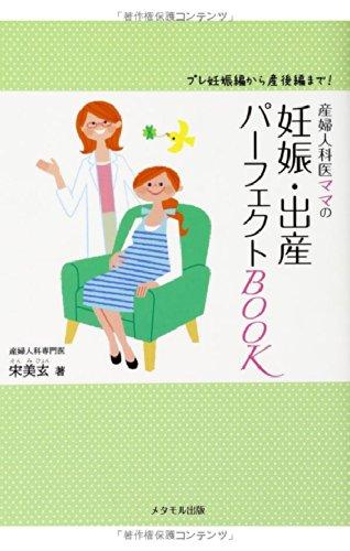 産婦人科医ママの妊娠・出産パーフェクトBOOK-プレ妊娠編から産後編まで! (専門医ママの本)