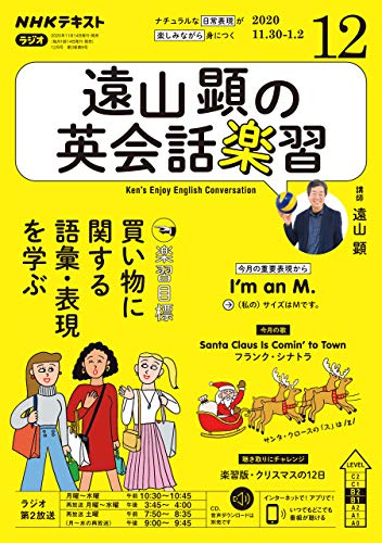 NHKラジオ 遠山顕の英会話楽習 2020年 12月号 [雑誌] (NHKテキスト)