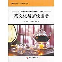 茶文化与茶饮服务