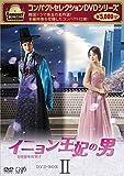 コンパクトセレクション第2弾 イニョン王妃の男 DVD-BOX II[DVD]