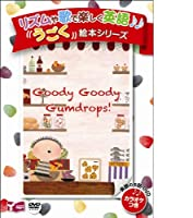 Goody Goody Gumdrops! (リズムや歌で楽しく英語うごく絵本シリーズDVD)