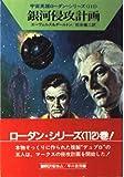 銀河侵攻計画 (ハヤカワ文庫 SF (623)―宇宙英雄ローダン・シリーズ 112)