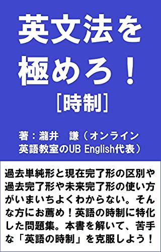 英文法を極めろ![時制]
