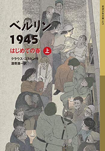ベルリン1945 はじめての春(上) (岩波少年文庫)