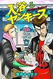入浴ヤンキース 分冊版 : 1 (webアクションコミックス)