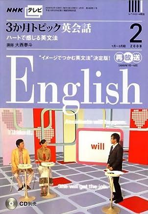 NHK テレビ3か月トピック英会話 2008年 02月号 [雑誌]