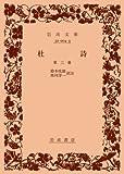 杜詩 第3冊 (岩波文庫 赤 4-3)