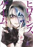 ヒロインズゲーム 3巻(完): バンチコミックス
