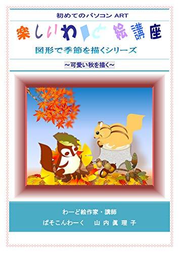 楽しいわーど絵講座 図形で季節を描くシリーズ~可愛い秋を描く~: わーど絵テキスト (しおまち書房)