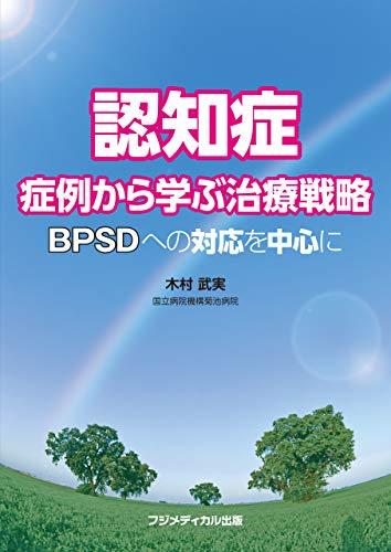 認知症 症例から学ぶ治療戦略─BPSDへの対応を中心に