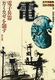 太平洋戦争 日本の敗因3 電子兵器「カミカゼ」を制す (角川文庫)