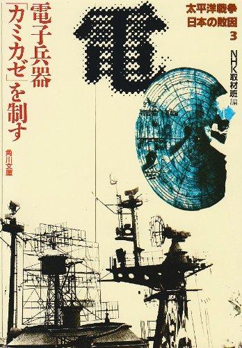 太平洋戦争 日本の敗因3 電子兵器「カミカゼ」を制す (角川文庫)の詳細を見る