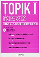 TOPIK I 徹底攻略 出題パターン別対策と模擬テスト3回 MP3 CD-ROM付き