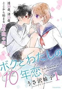 ボクとわたしの10年恋(1) (パルシィコミックス)