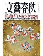 文藝春秋2021年7月号[雑誌]