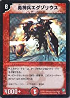デュエルマスターズ DM06-007-VE 《勇神兵エグゾリウス》