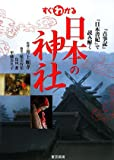 すぐわかる日本の神社―『古事記』『日本書紀』で読み解く