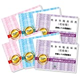 熊本市職員採用(初級職)教養試験合格セット問題集(6冊)